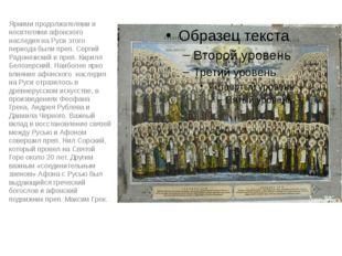 Яркими продолжателями и носителями афонского наследия на Руси этого периода