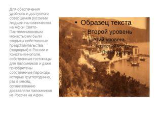 Для обеспечения удобного и доступного совершения русскими людьми паломничест
