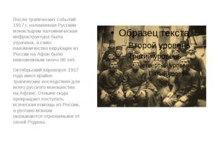 После трагических событий 1917 г. налаженная Русским монастырем паломническа
