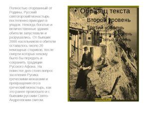 Полностью оторванный от Родины, Русский святогорский монастырь постепенно пр