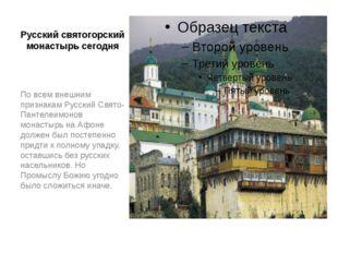 Русский святогорский монастырь сегодня По всем внешним признакам Русский Свят