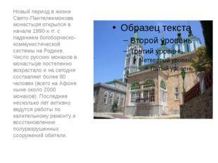 Новый период в жизни Свято-Пантелеимонова монастыря открылся в начале 1990-х