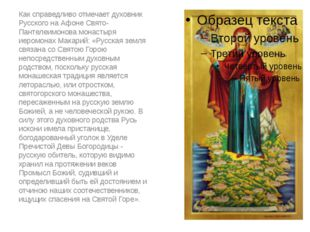Как справедливо отмечает духовник Русского на Афоне Свято-Пантелеимонова мон