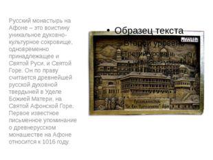 Русский монастырь на Афоне – это воистину уникальное духовно-культурное сокр