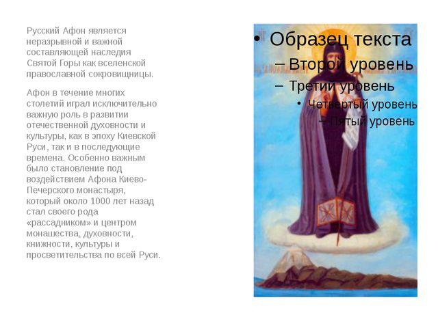 Русский Афон является неразрывной и важной составляющей наследия Святой Горы...