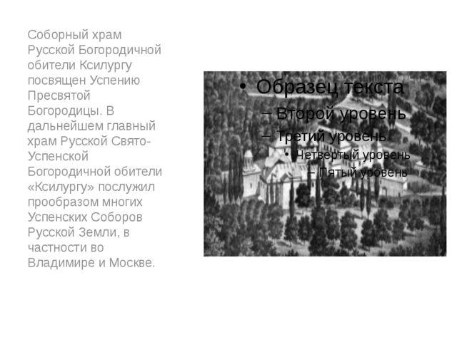 Соборный храм Русской Богородичной обители Ксилургу посвящен Успению Пресвят...