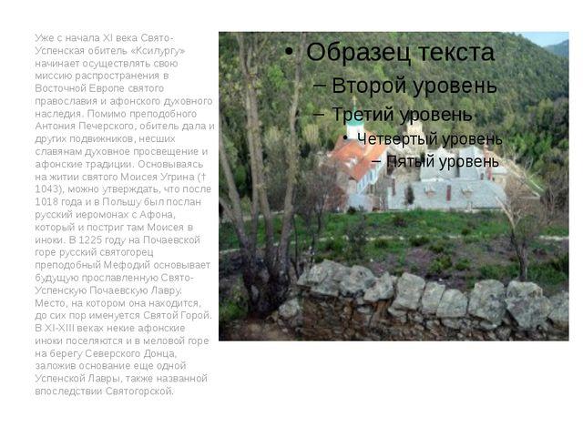 Уже с начала XI века Свято-Успенская обитель «Ксилургу» начинает осуществлят...
