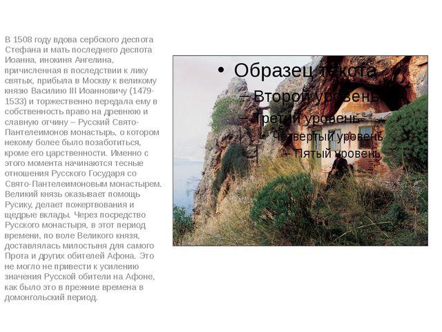 В 1508 году вдова сербского деспота Стефана и мать последнего деспота Иоанна...