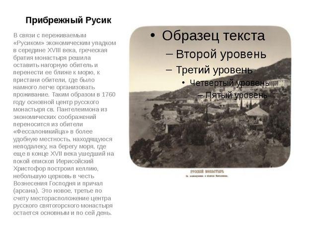 Прибрежный Русик В связи с переживаемым «Русиком» экономическим упадком в сер...