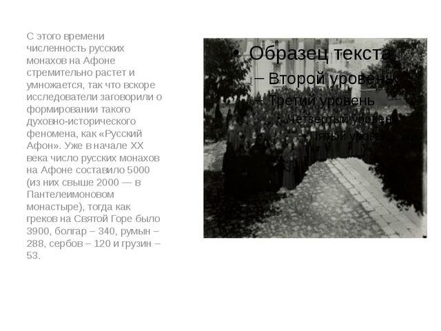 С этого времени численность русских монахов на Афоне стремительно растет и у...