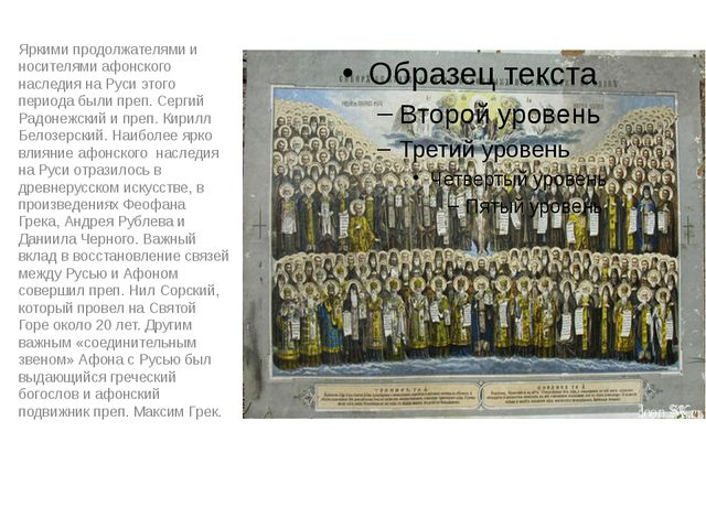 Яркими продолжателями и носителями афонского наследия на Руси этого периода...