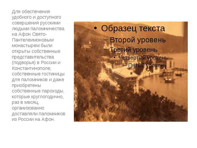 Для обеспечения удобного и доступного совершения русскими людьми паломничест...