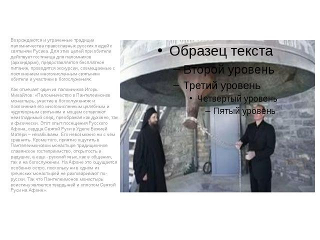 Возрождаются и утраченные традиции паломничества православных русских людей...