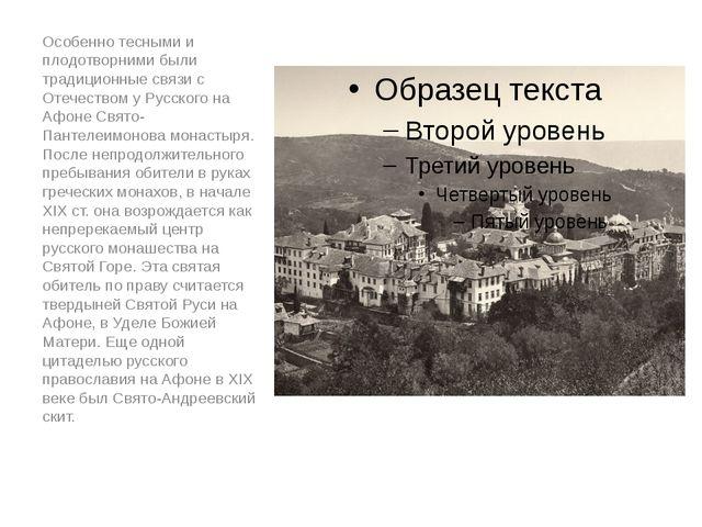 Особенно тесными и плодотворними были традиционные связи с Отечеством у Русс...