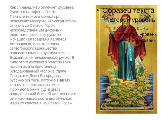 Как справедливо отмечает духовник Русского на Афоне Свято-Пантелеимонова мон...