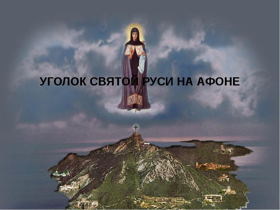 УГОЛОК СВЯТОЙ РУСИ НА АФОНЕ