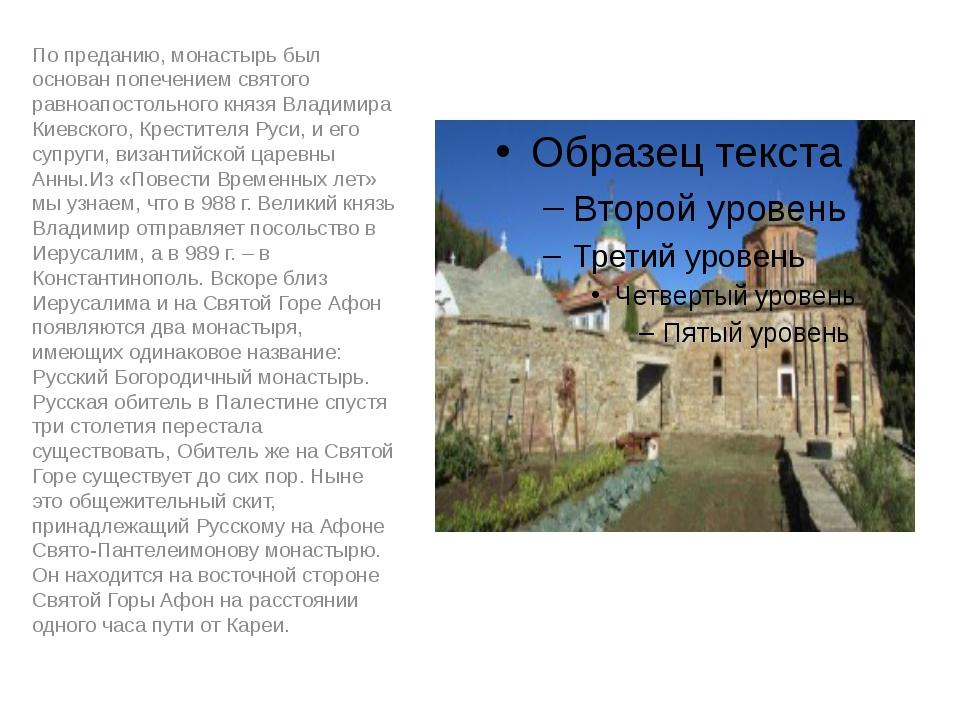 По преданию, монастырь был основан попечением святого равноапостольного княз...