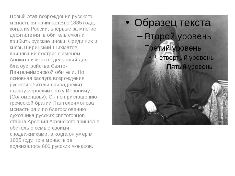 Новый этап возрождения русского монастыря начинается с 1835 года, когда из Р...