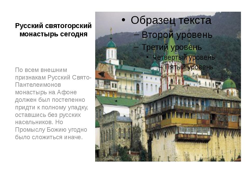 Русский святогорский монастырь сегодня По всем внешним признакам Русский Свят...