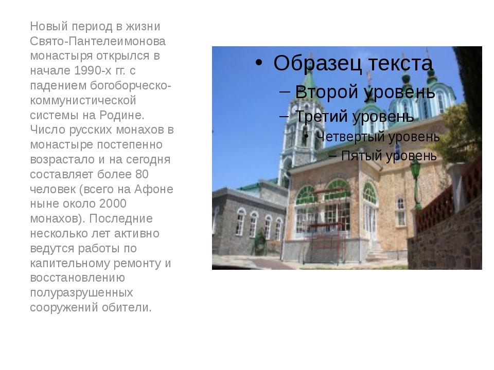 Новый период в жизни Свято-Пантелеимонова монастыря открылся в начале 1990-х...