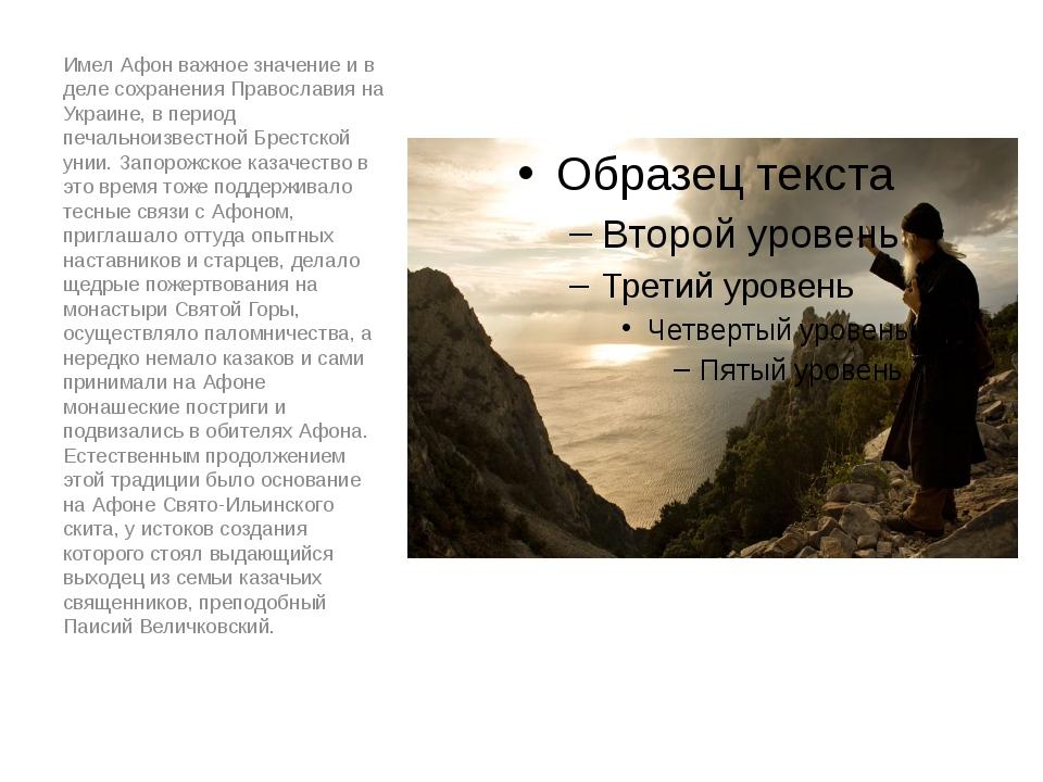 Имел Афон важное значение и в деле сохранения Православия на Украине, в пери...
