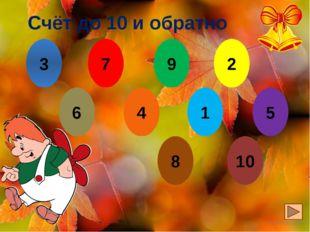 Счёт до 10 и обратно 7 6 3 8 4 1 9 10 2 5 Ekaterina050466