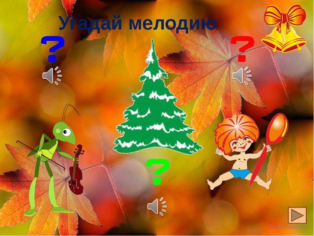 Угадай мелодию Ekaterina050466