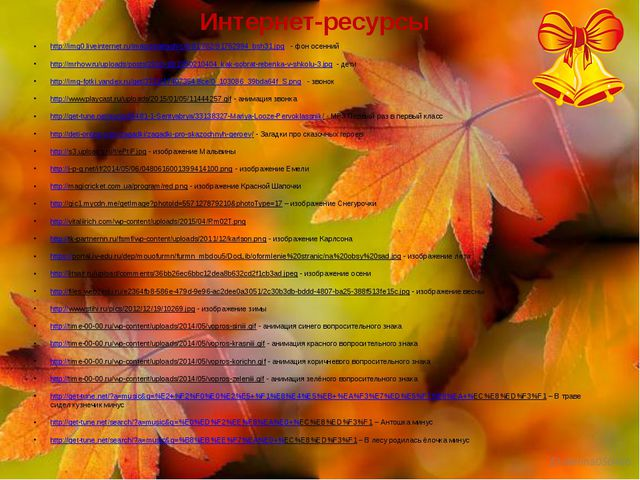 Интернет-ресурсы http://img0.liveinternet.ru/images/attach/c/6/91/762/9176299...
