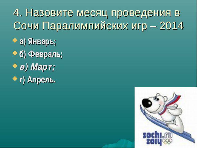 4. Назовите месяц проведения в Сочи Паралимпийских игр – 2014 а) Январь; б) Ф...