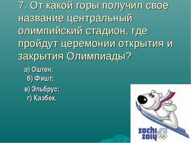 7. От какой горы получил свое название центральный олимпийский стадион, где п...