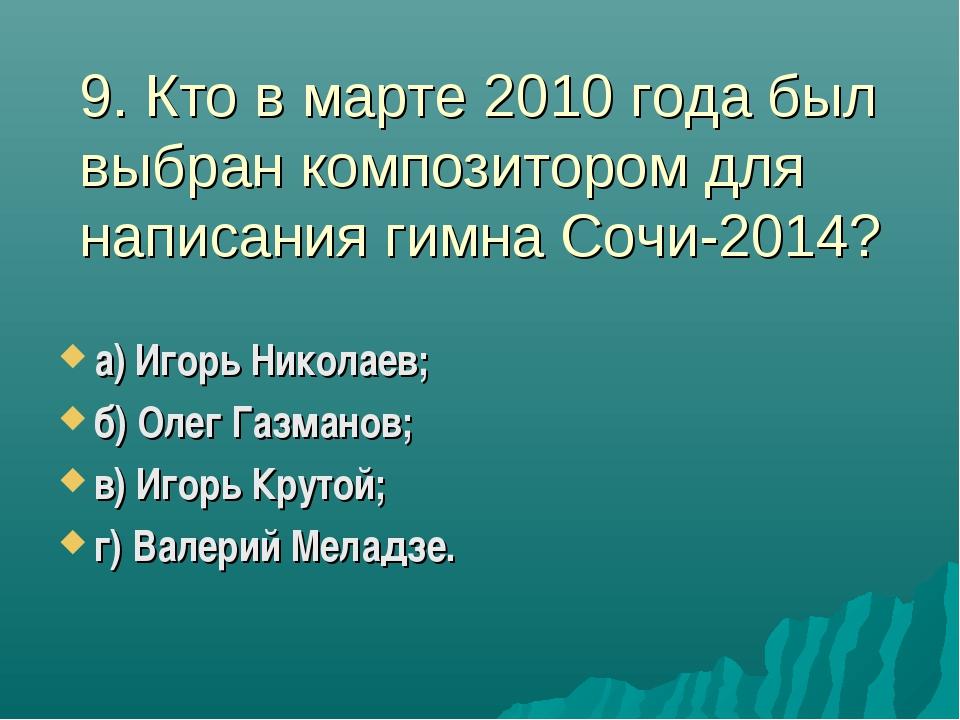 9. Кто в марте 2010 года был выбран композитором для написания гимна Сочи-201...