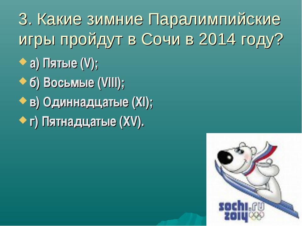 3. Какие зимние Паралимпийские игры пройдут в Сочи в 2014 году? а) Пятые (V);...