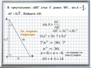 С А В По теореме Пифагора: - не подходит по смыслу задачи