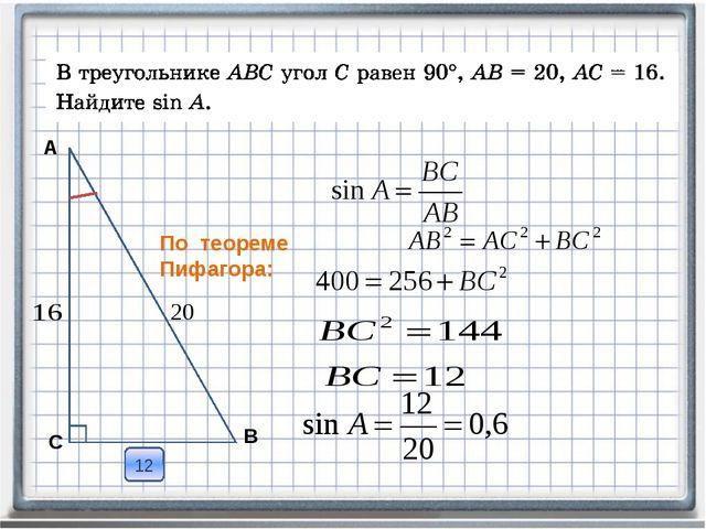 С А В По теореме Пифагора: 12