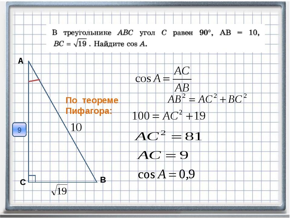 С А В По теореме Пифагора: 9