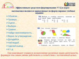 * Эффективным средством формирования УУД в курсе математики являются вариатив