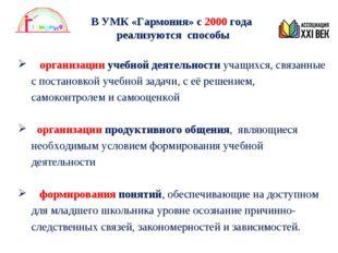 В УМК «Гармония» с 2000 года реализуются способы организации учебной деятельн
