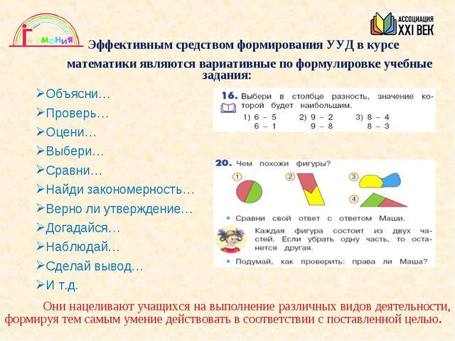 * Эффективным средством формирования УУД в курсе математики являются вариатив...