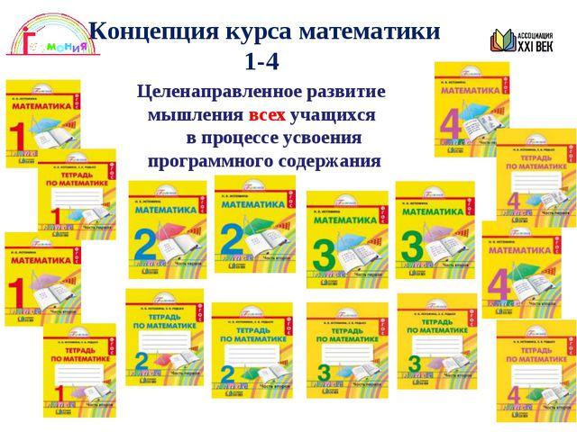 * Концепция курса математики 1-4 Целенаправленное развитие мышления всех учащ...