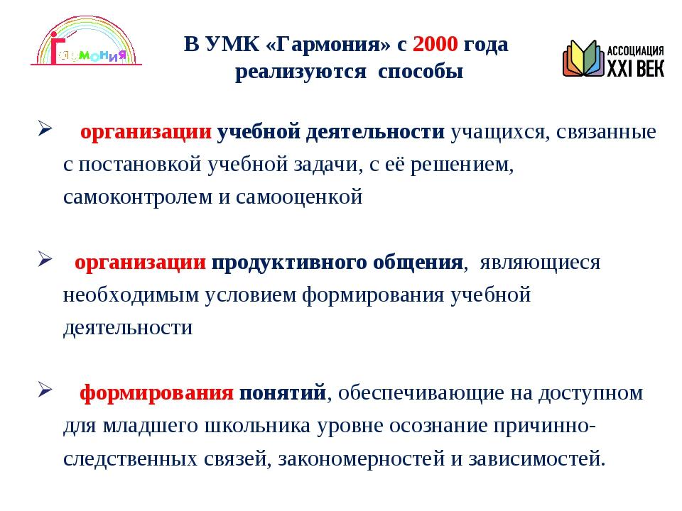 В УМК «Гармония» с 2000 года реализуются способы организации учебной деятельн...