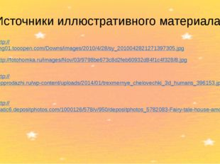 Михайлова Ирина Васильевна, Ржев Тверской области Источники иллюстративного м