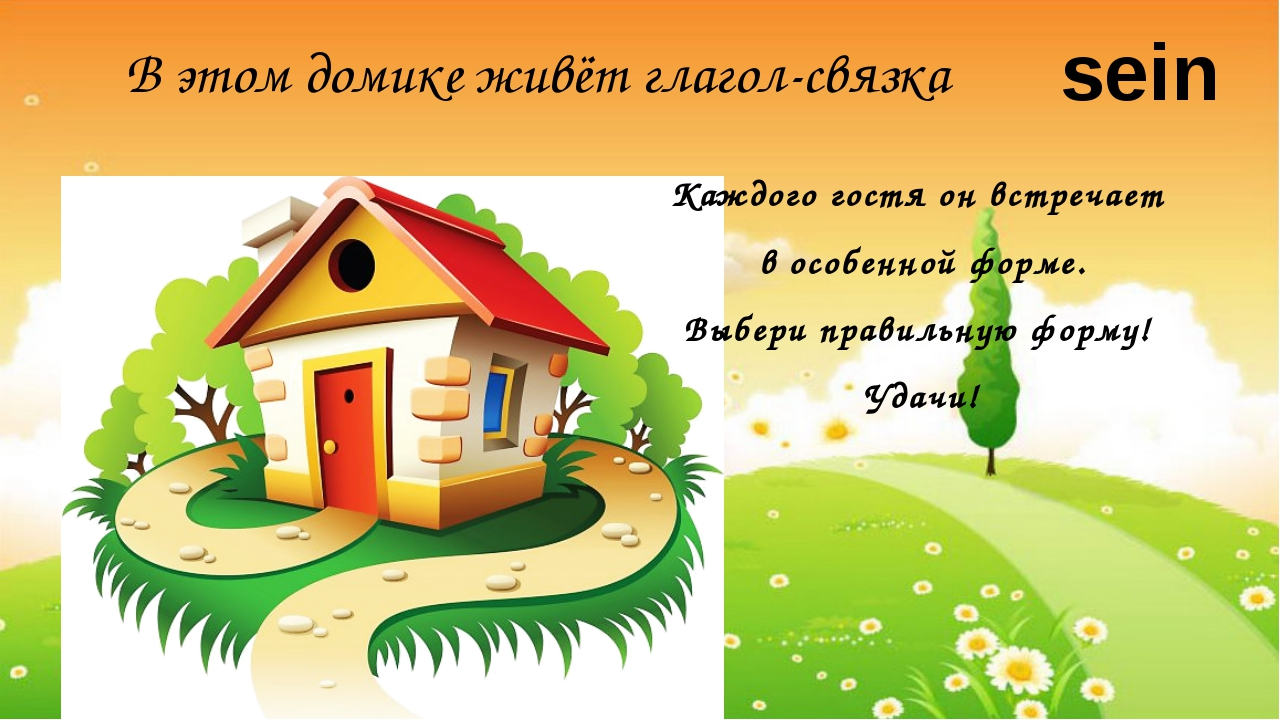 sein В этом домике живёт глагол-связка Каждого гостя он встречает в особенной...