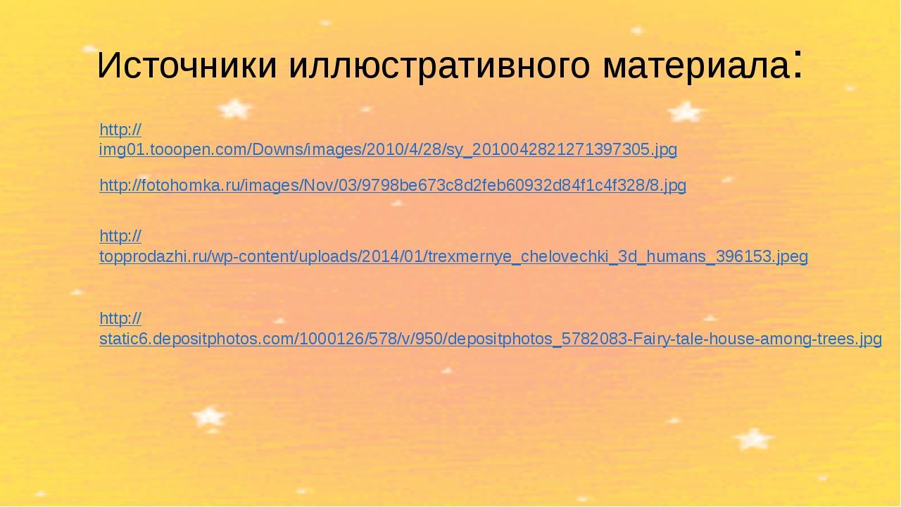 Михайлова Ирина Васильевна, Ржев Тверской области Источники иллюстративного м...