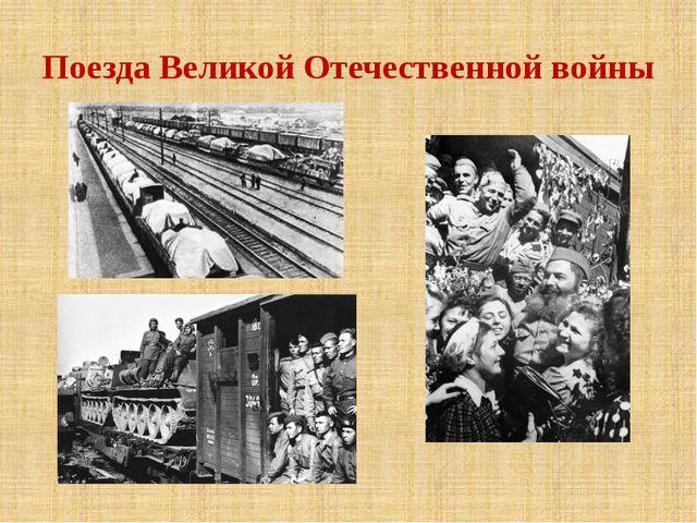 Поезда Великой Отечественной войны