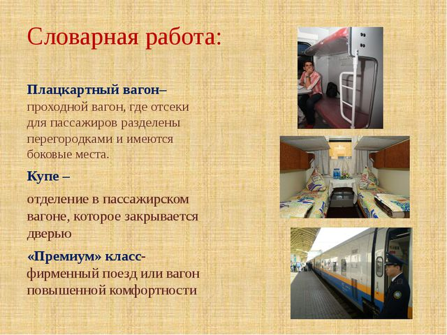 Словарная работа: Плацкартный вагон– проходной вагон, где отсеки для пассажир...