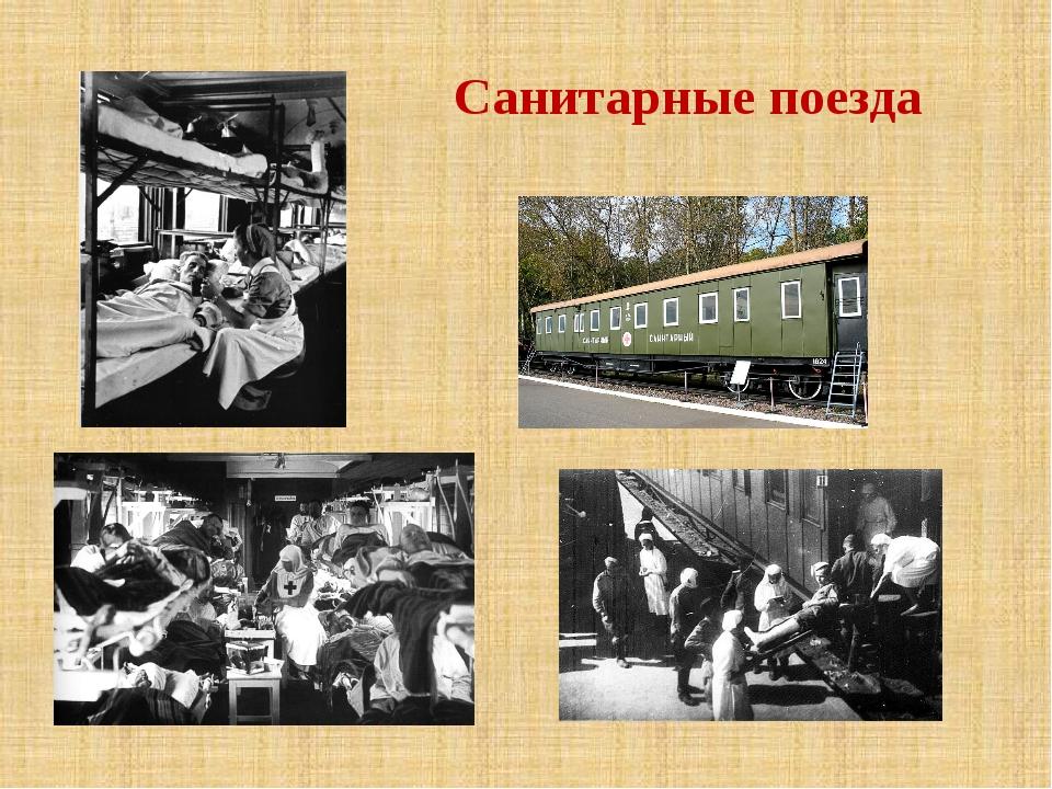 Санитарные поезда