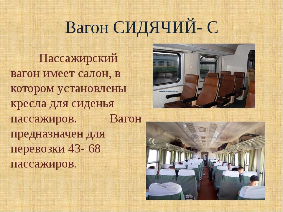 Вагон СИДЯЧИЙ- С  Пассажирский вагон имеет салон, в котором установлены кре...