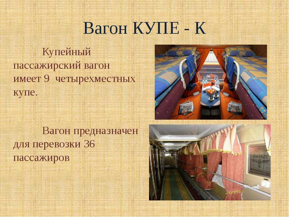 Вагон КУПЕ - К Купейный пассажирский вагон имеет 9 четырехместных купе....