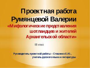 5В класс Проектная работа Румянцевой Валерии «Мифологические представления шо