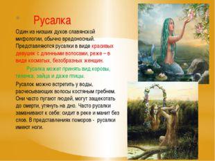Русалка Один из низших духов славянской мифологии, обычно вредоносный. Предс
